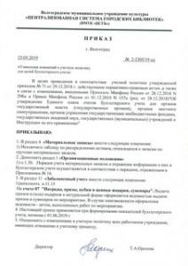 Приказ о внесении изменений от 23.05.2019 г.