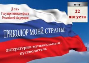 Флаг заставка - копия