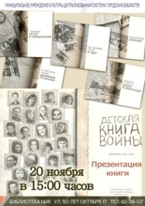 Афиша детская книга войны