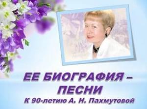 Пахмутова А. Н. - копия