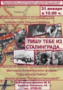 Афиша Пишу тебе из Сталинграда 31 янв 2020