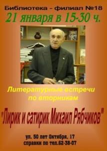 Афиша Рябчиков