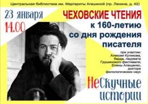 ЧЕХОВ_ОБЪЯВА - копия