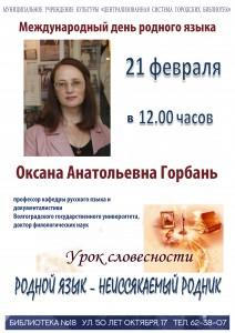 Афиша Горбань О.А.
