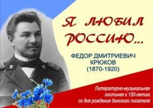 КРЮКОВ_заставка - копия