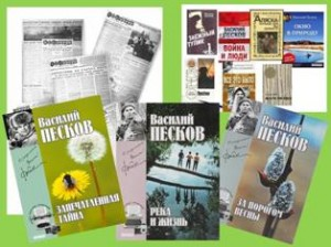 Василий Песков - книги - копия