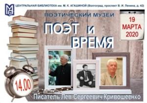 Кривошеенко - копия