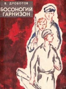 Дроботов Босоногий