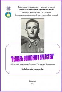 Kamenshchikov