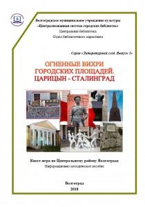 Ognenye_vihri
