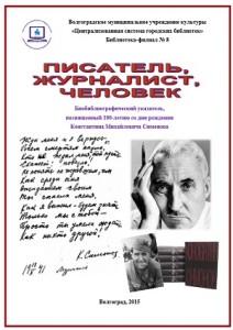 Simonov_2015