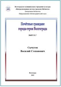 Sychugov