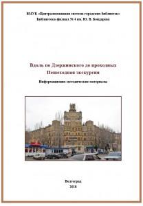 Vdol_po_Dzerzhinskomu