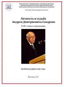biobibliograficheskij_ocherk_Saharov1