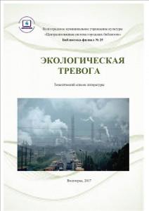 ekologicheskaya_trevoga