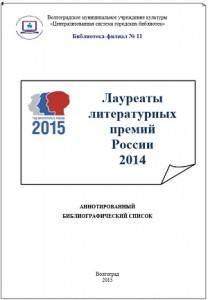 laureaty_2014