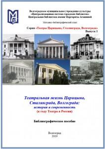 teatr_Сaricyn