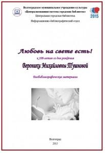 tushnova_2015