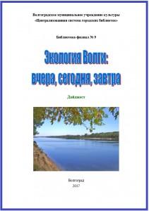 volga_ekologiya