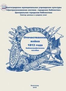 voyna_1812