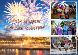 День города Волгограда 2021