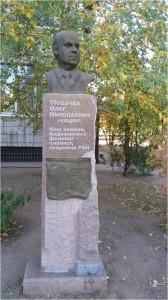 Trubachev3