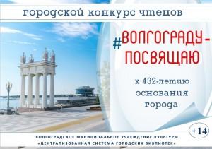 Konkurs_Volgograd_2021