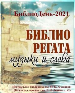 biblionoch1_2021