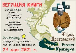 biblionoch2_2021