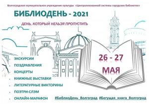 biblionoch_2021