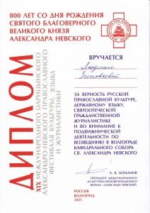 Nevskiyj4_filial6_2021
