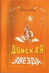 deyanov3
