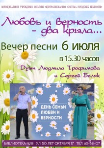 lubov_i_vernost_F18_2021