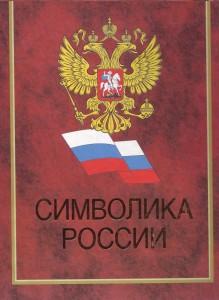 flag_rossii1_2021