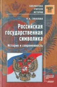 flag_rossii2_2021