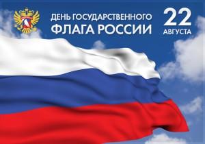 flag_rossii4_2021