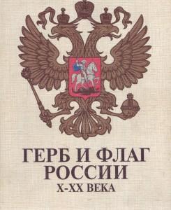 flag_rossii_2021