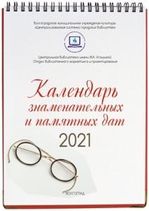 кзд2021-2